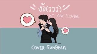 ง้อ(ววว)KT-Long Flowing|Cover By Sunbeam ☀️