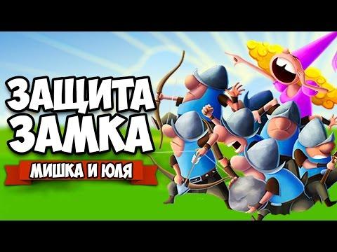 ЗАЩИТА ЗАМКА ♦ Day of the Viking