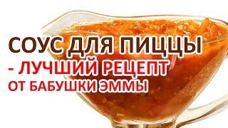 Соус для Пиццы   Рецепт Бабушки Эммы