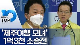 '제주여행 모녀' 1억3천 소송전