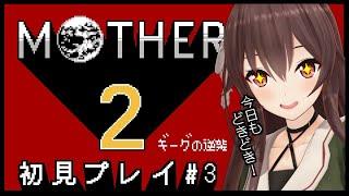 【MOTHER2 ギーグの逆襲 】はじめてのげーむ、はじめてのかんじょう。#3【初見プレイ/ゲーム実況】八重沢なとり VTuber