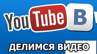 Как загрузить видео с ютуба в контакт(МОЙ САЙТ: http://ot-ivana.ru/ Всем привет! В этом видео мы с вами узнаем. как загрузить видео с ютуба в контакте., 2017-01-31T13:52:59.000Z)