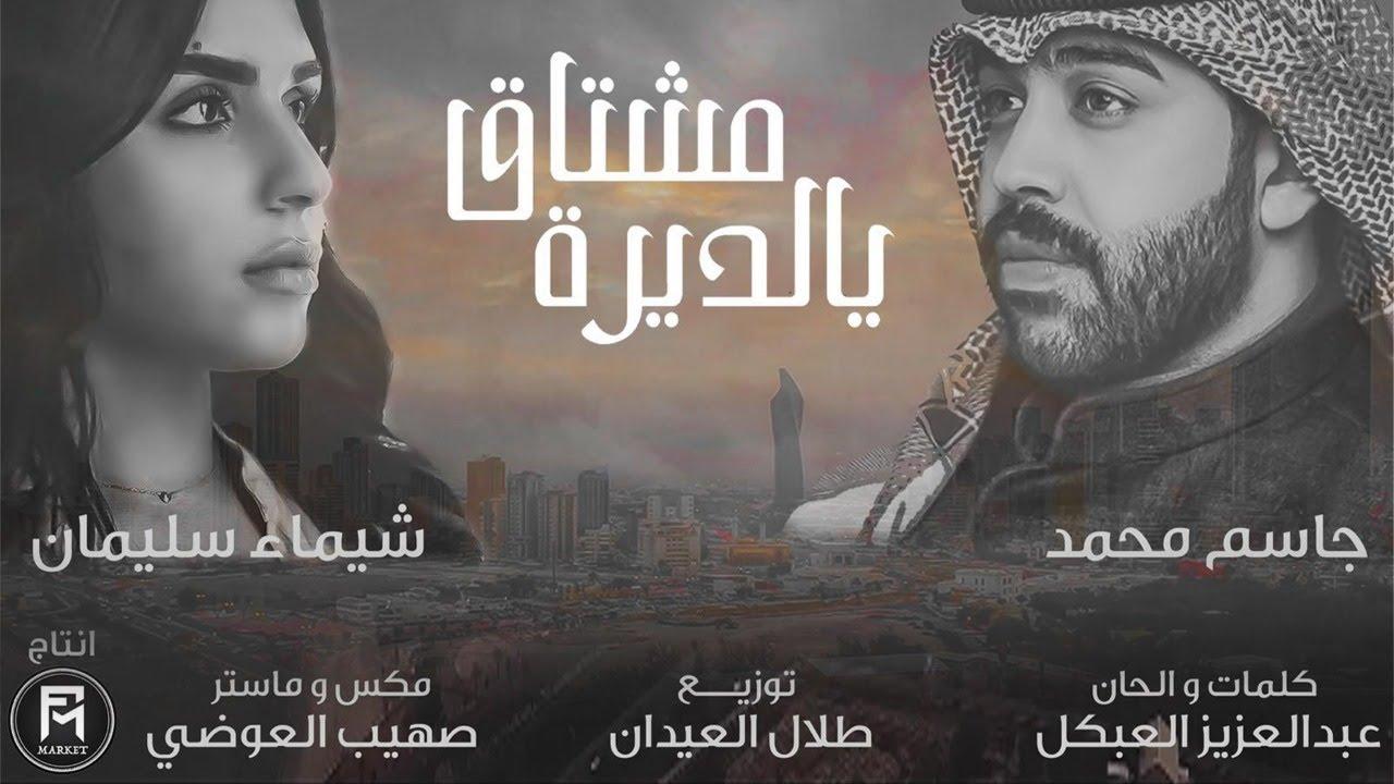 جاسم محمد وشيماء سليمان -  مشتاق يالديرة (حصرياً) | 2020 | Mushtag Yalderah