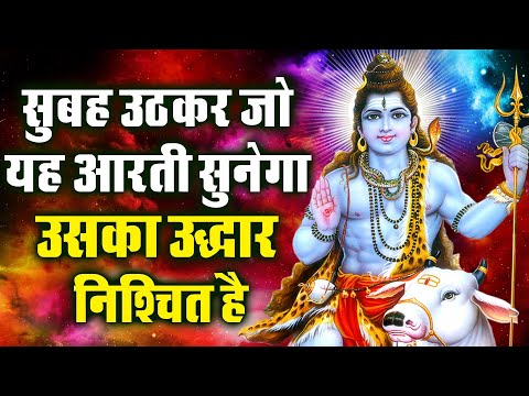 जय महाकाल~ सबसे शक्तिशाली चमत्कारी शिव आरती Shiv Bhajan 2020 - New Shiv Bhajan 2020 - Shiv Bhajan