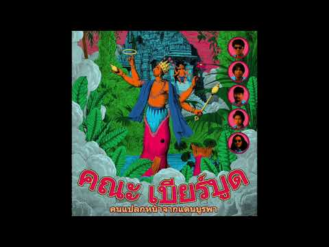 Khana Bierbood - Strangers from the Far East​ (2019) [Full Album] Mp3