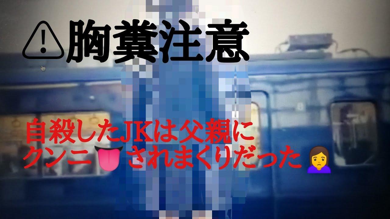 女子 高生 駅 瀬谷