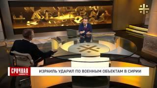 Сергей Михеев об ударе Израиля по военным объектам в Сирии