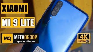 Xiaomi Mi 9 Lite обзор смартфона