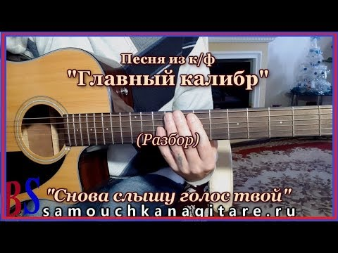 Главный калибр - Снова слышу голос твой (кавер) Аккорды, Разбор песни на гитаре