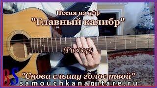 Главный калибр - Снова слышу голос твой (кавер) Аккорды, Разбор песни на гитаре видео