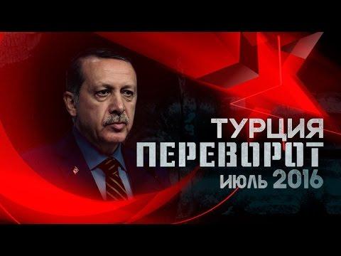 Фильм-расследование 'Турция. Переворот'
