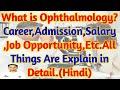 Ophthalmology क्या Better है Career के लिये|ADMISSION,Salary,Career,Job!जानिये Many Things(Hindi)