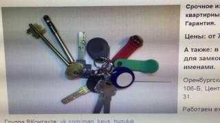 Изготовление ключей в Бузулуке (Оренбургская область)