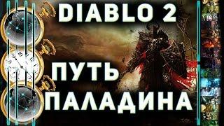 Diablo 2  ♣ Секреты качественной игры ►Путь Паладина