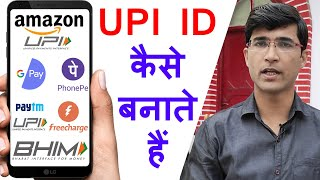Know more about How to make your upi id | Easy Video tutorial to learn How to make your upi id