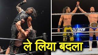 बदला पूरा Roman Reigns - WWE Live Event June 12, 2019 Highlights | Ali | Drew McIntyre Results