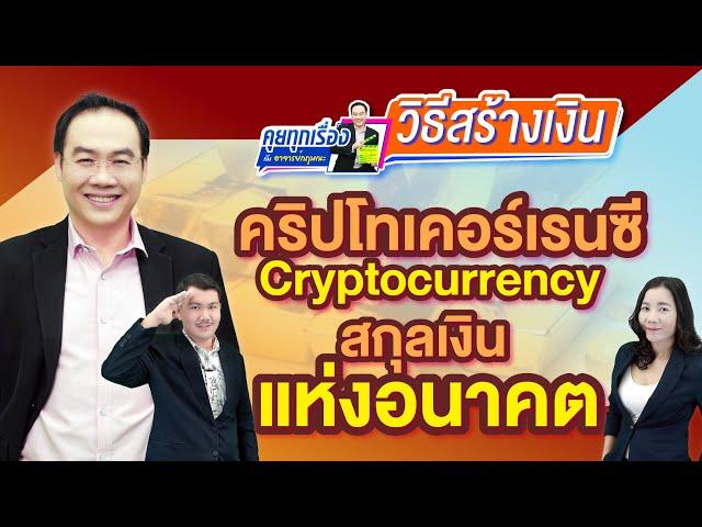 Cryptocurrency คริปโทเคอร์เรนซี่ สกุลเงินแห่งหนาคต | วิธีสร้างเงิน