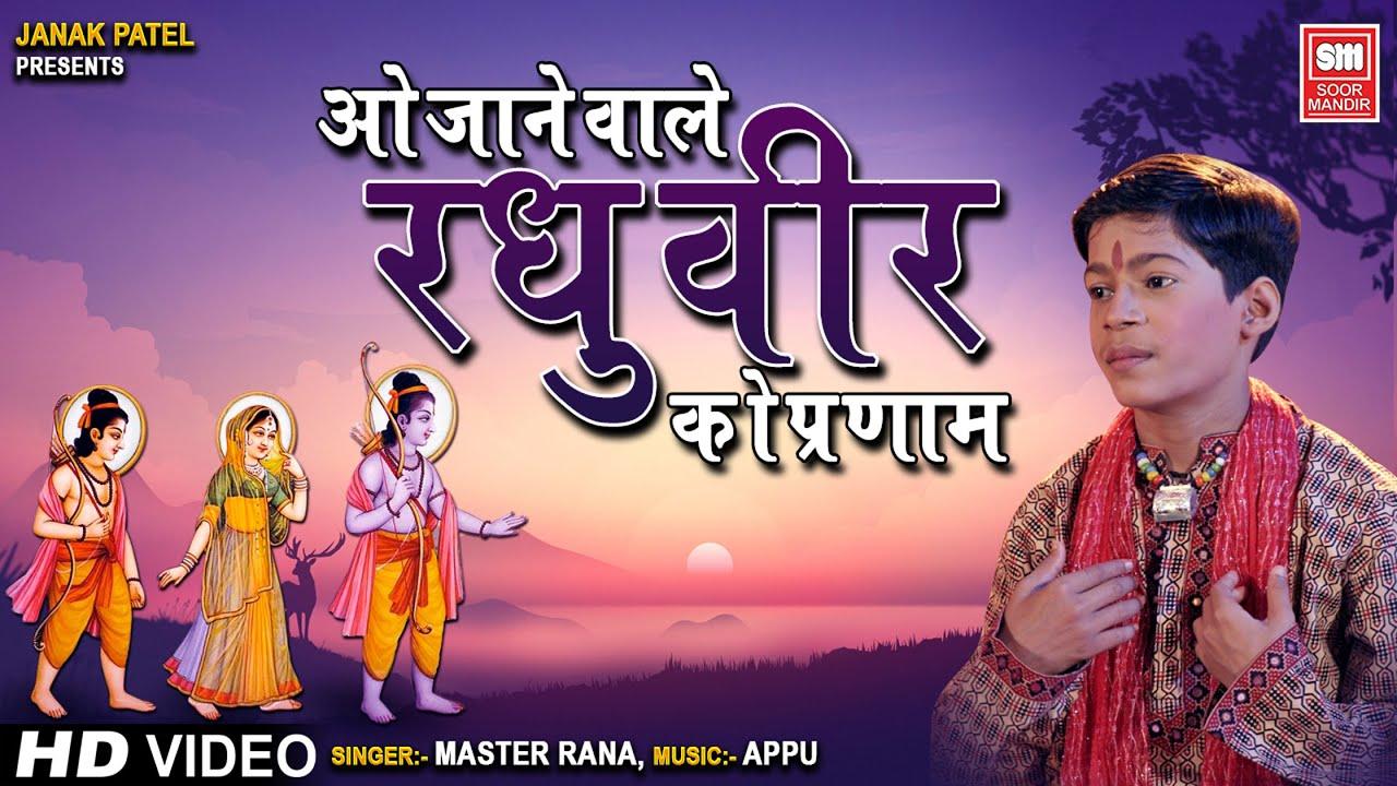 ઓ જાનેવાલે રઘુવીર કો | O Janewale Raghuvir Ko Pranam | Populer Ram Bhajan | Master Rana