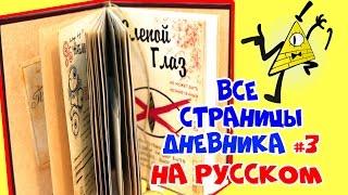 Гравити Фолз дневник 3 фан версия все страницы на русском Обзор страниц