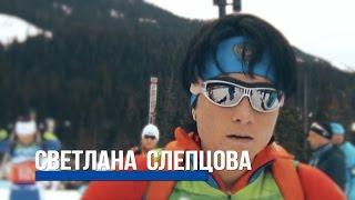 """Светлана Слепцова """"Это был мой последний чемпионат мира...."""""""