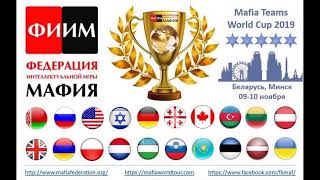 1 стол 1 день Командный Чемпионат Мира 2019