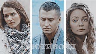 ►Катя ♦ Игорь + Вика || ПРОТИВОЯД [Мажор 2 сезон]