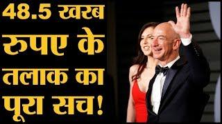 दुनिया के सबसे अमीर आदमी Amazon के CEO, Jeff Bezos और Mackenzie Bezos के divorce का क्या असर होगा?