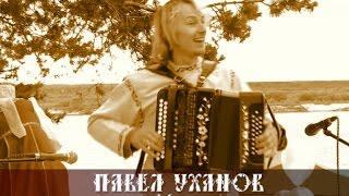 Павел Уханов - Красноборск 2014(II Международный фестиваль гармони