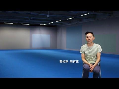 北美館│莫里諾 一 周育正計畫 Molyneux – Project by Chou Yu-Cheng