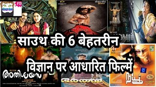 top 6 south indian Sci-Fi movies dubbed in hindi || explain in hindi |filmy dost