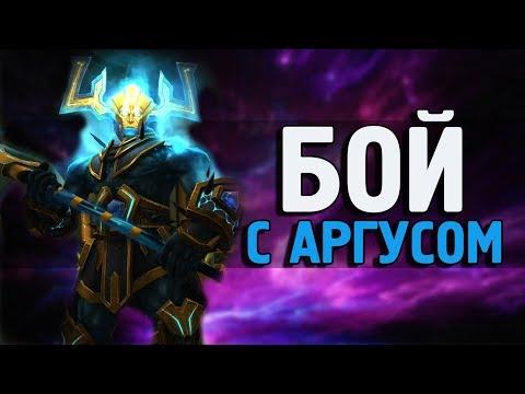 БОЙ С АРГУСОМ НА PTR | Анторус WoW Legion 7.3