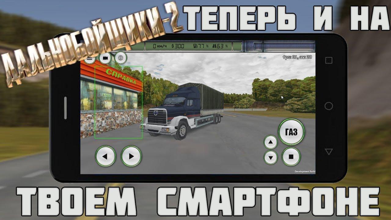 дальнобойщики 2 версия 8.3 скачать торрент