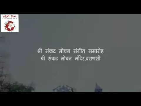 Sankatmochan sangeet Samaroh 2018  संकटमोचन संगीत समारोह 2018