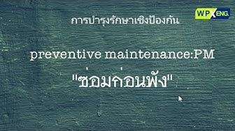 ซ่อมก่อนพัง Preventive Maintenance : PM