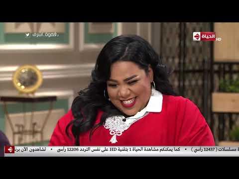 قهوة أشرف - شوف أول طبخة عملتها شيماء لـ جوزها ... ضحك هستيري من أشرف عبد الباقي