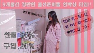 막달에 풀어보는 출산준비물 리스트 : 쌓아둔 아기옷 선…