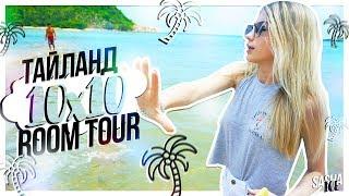 МЫ В ТАЙЛАНДЕ!!! ROOM TOUR 10х10