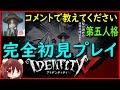 【Identity V第五人格】完全初見初心者🔰実況!参加型 アイデンティティ後半 DBD【Dea…