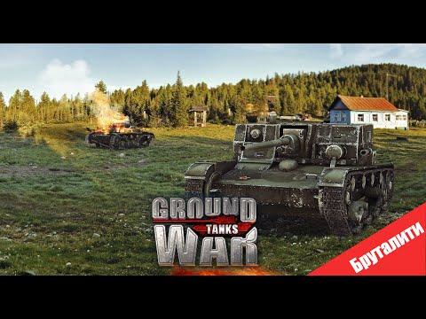 [Игры для слабых ПК] Брутальный выпуск. Ground War: Tanks