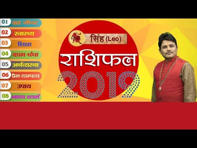 ???? ????, ?????? 2019, Leo horoscope 2019, in hindi, Singh Rashi Rashifal 2019:  By Hanuman Mishra