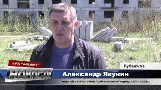 Ремонт дорог и жилищное строительство в Рубежном(, 2017-04-28T13:56:06.000Z)