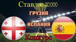 Грузия Испания Чемпионат Мира 28 03 2021 Прогноз на Футбол
