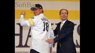 松坂大輔がソフトバンク入団決定!平成の怪物が日本で200勝を目指す!松...