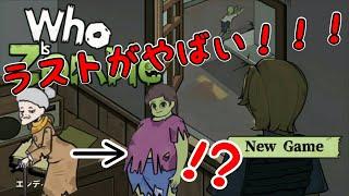 ゾンビを入国させないゲームがやばい😱【Who Is Zombie】#1 ワザップジョルノ