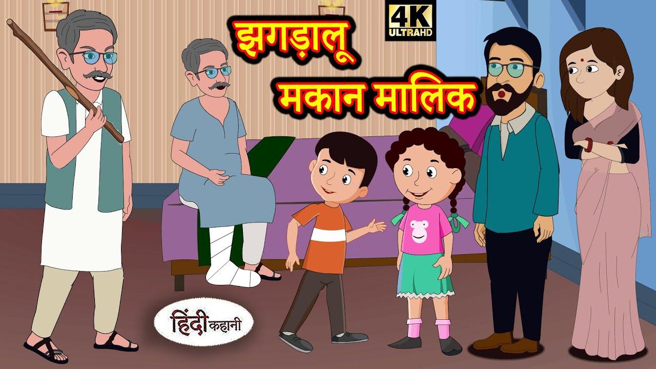 झगड़ालू मकान मालिक - hindi kahaniya   Story Time   Saas Bahu   New Story   New Kahaniya   Stories