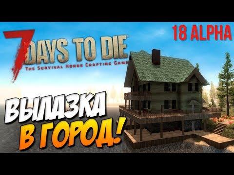 7 Days To Die ► (18 Aльфа, B139, Insane) ►Вылазка в город! Квесты и надеюсь Хороший ЛУТ!