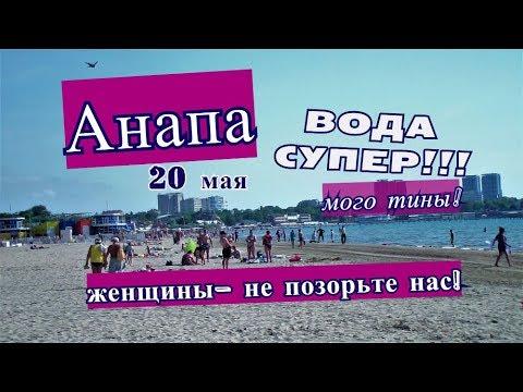 Анапа 20 мая! ВОДИЧКА СУПЕР ПРОСТО! Женщины-не позорьте нас!!!
