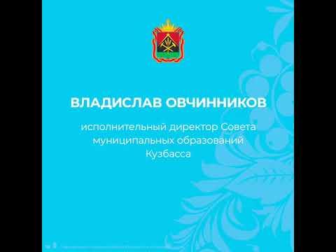 Выборы в органы местного самоуправления в Кузбассе