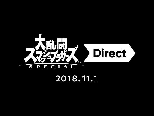 大乱闘スマッシュブラザーズ SPECIAL Direct 2018.11.1