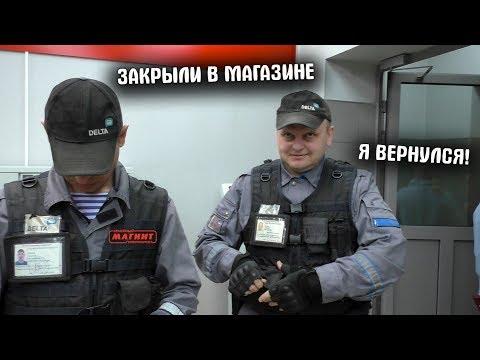 Закрыли покупателя в магазине / с Телевидения пришли Снимают